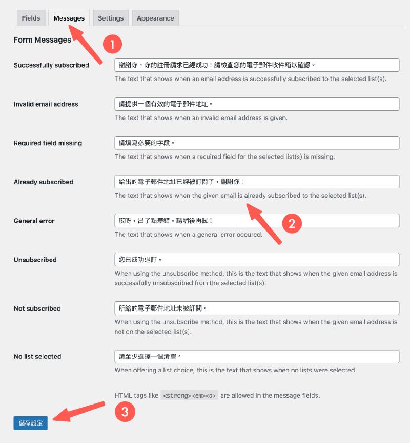 MailChimp for WordPress 電子報外掛:翻譯文字