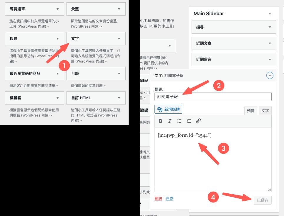 MC4WP 電子報外掛:新增小工具+填入短代碼
