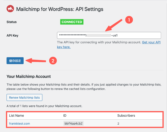 MC4WP 電子報外掛:輸入 API Key,確認送出
