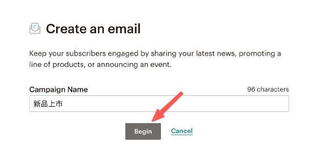 MailChimp教學 :輸入電子報名稱