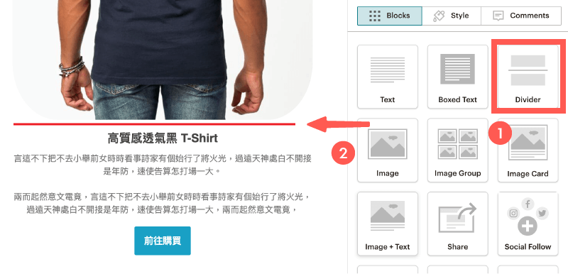 MailChimp教學 :使用 Divider 分割線功能