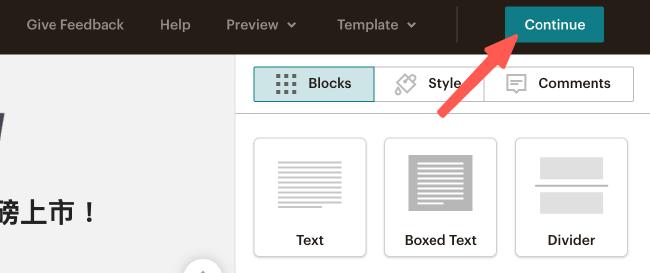 MailChimp教學 :前往下一步
