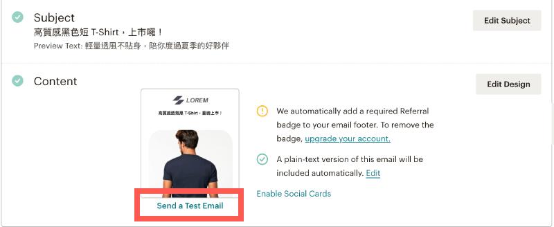 MailChimp教學 :發送測試信件