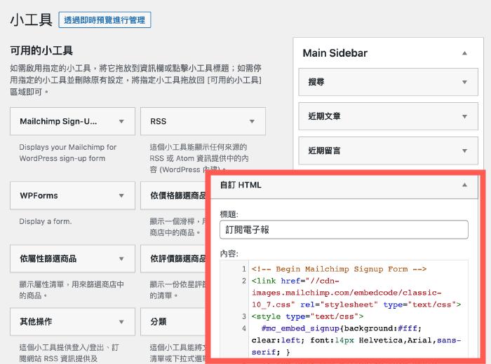 MailChimp教學 :使用 WordPress 小工具,嵌入訂閱表單程式碼