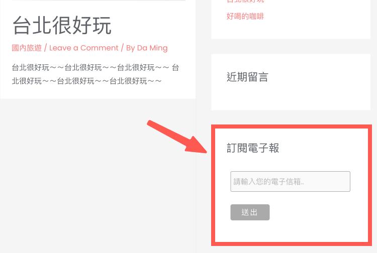 MailChimp教學 :訂閱表單嵌入網站成功!