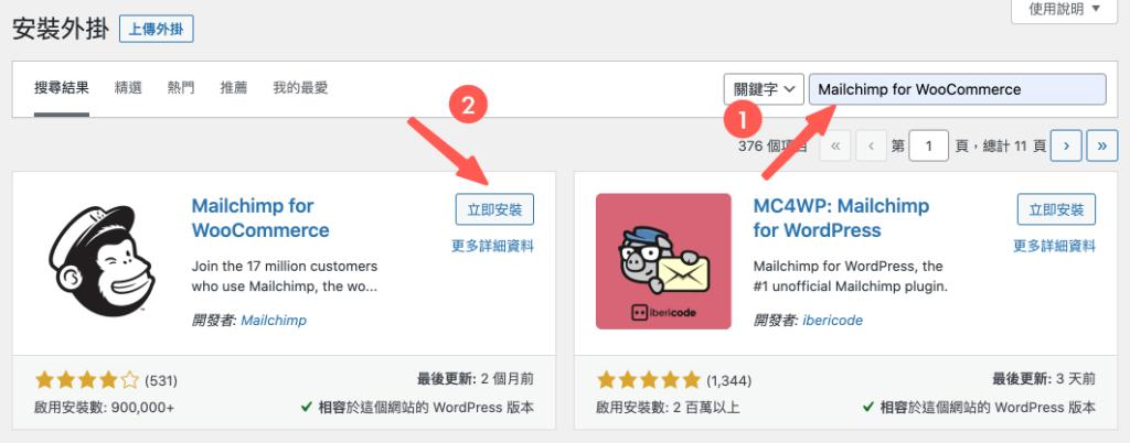 MailChimp教學 :Mailchimp for WooCommerce 外掛