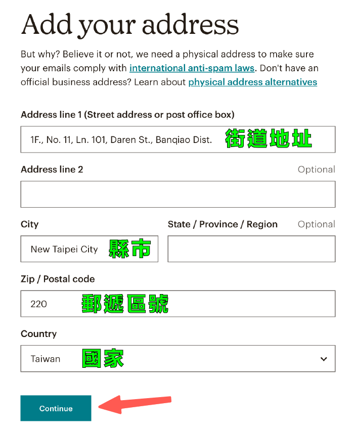 MailChimp教學 :輸入帳戶資訊