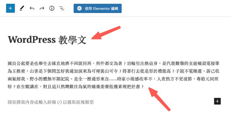 架設blog :輸入網站標題&內容