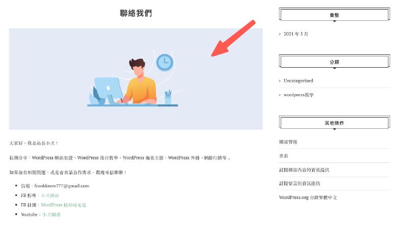 建立網誌 :「 聯絡我們 」頁面設計完成!