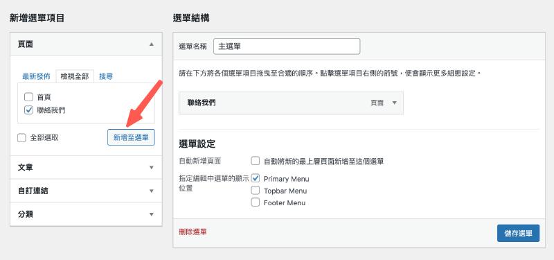 建立網誌 :新增頁面到選單