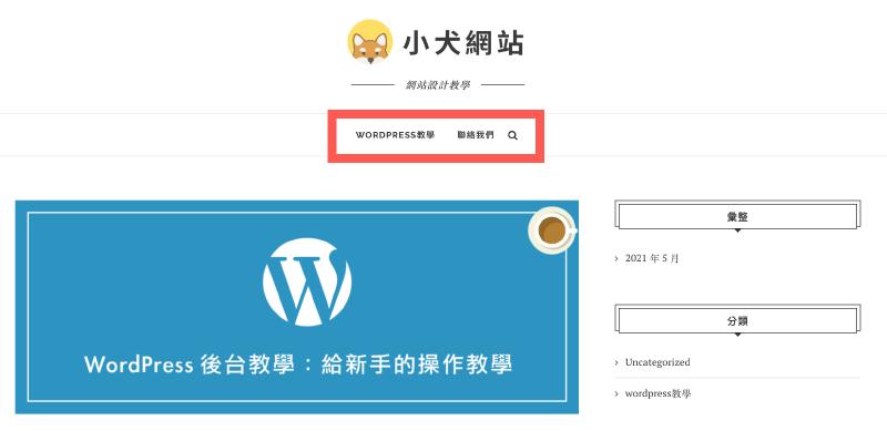 建立blog :選單設定成功!