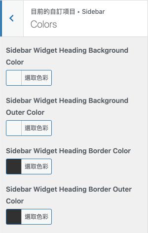 如何架設 Blog :設定側邊欄顏色