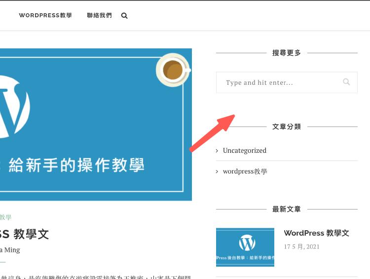 建立blog :網站側邊欄,樣式設計成功!