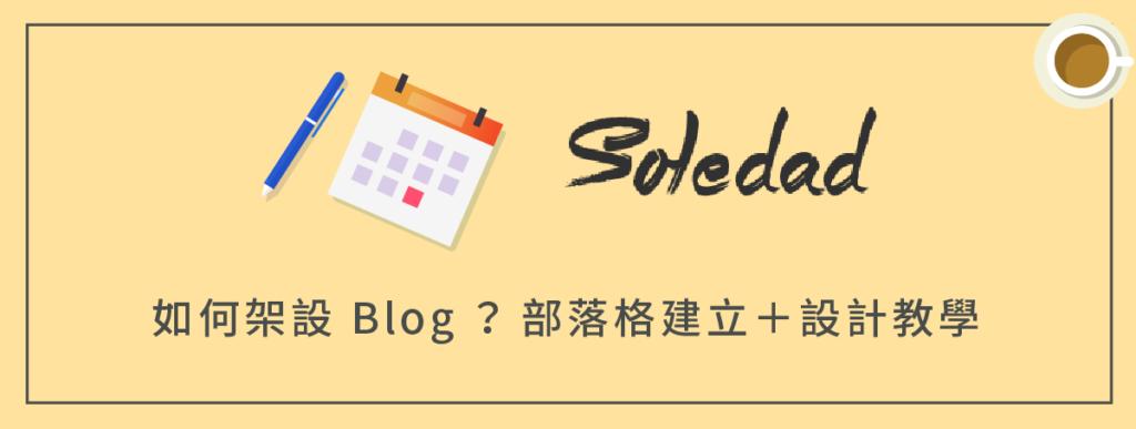 如何架設 Blog?部落格建立+設計教學(Soledad 主題)