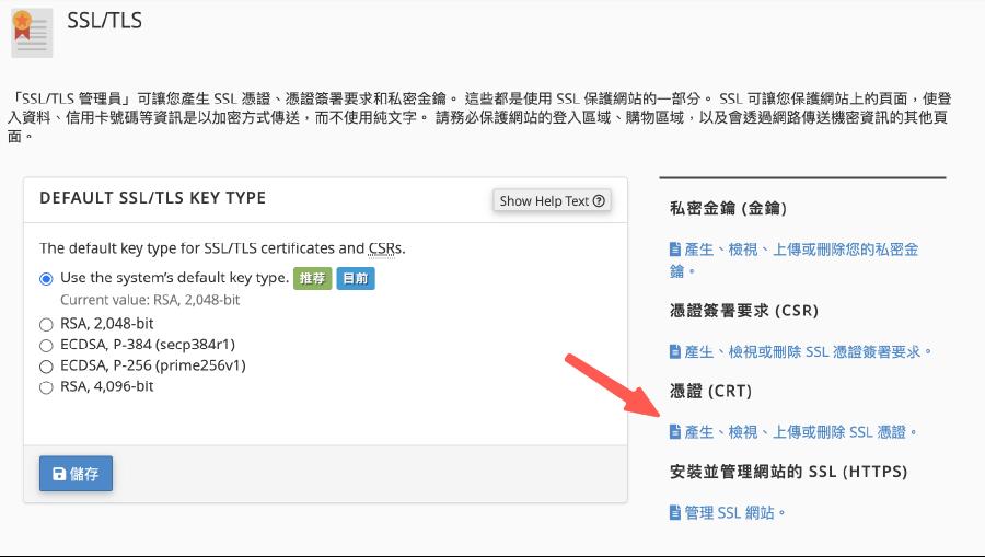 A2 hosting 主機教學:前往 HTTPS 憑證功能