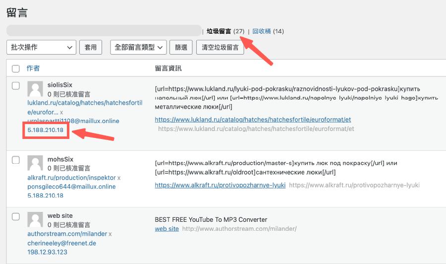 Akismet 防止網站垃圾留言,效果預覽