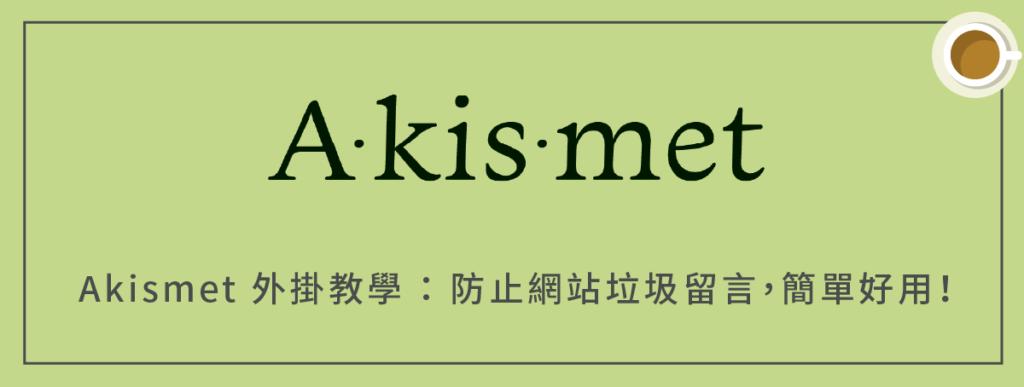 Akismet 外掛教學:WordPress 防止網站垃圾留言,簡單好用!