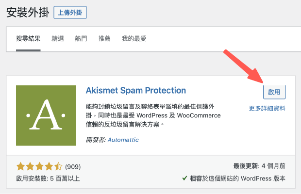 Akismet 防止垃圾留言:安裝+啟用 Akismet 外掛