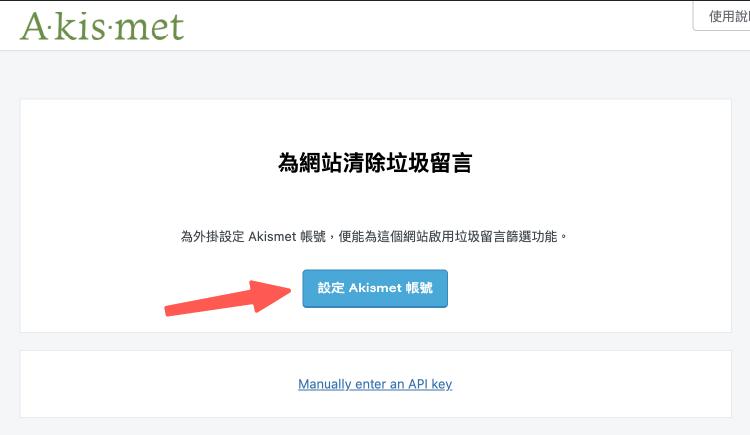 Akismet 防止垃圾留言:設定 Akismet 帳號