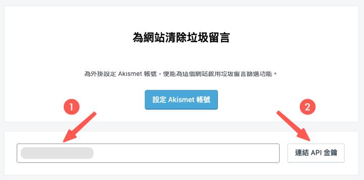 輸入 Akismet 的 API Key(憑證)