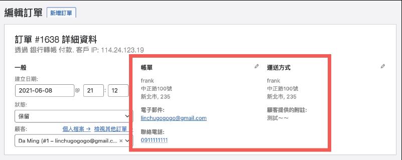 Woocommerce 自訂結帳表單:訂單顯示狀態