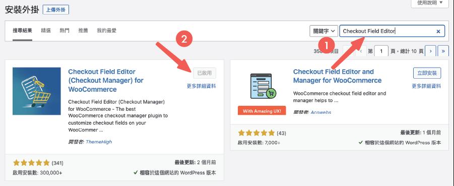 Woocommerce 自訂結帳表單:安裝啟用 Checkout Field Editor