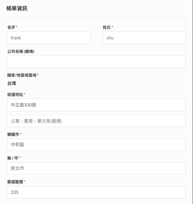 Woocommerce 自訂結帳表單:網站前台的結帳欄位(僅部分截圖)