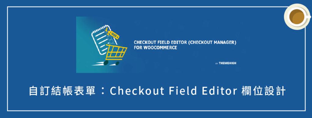 Woocommerce 自訂結帳表單:使用 Checkout Field Editor 客製化欄位