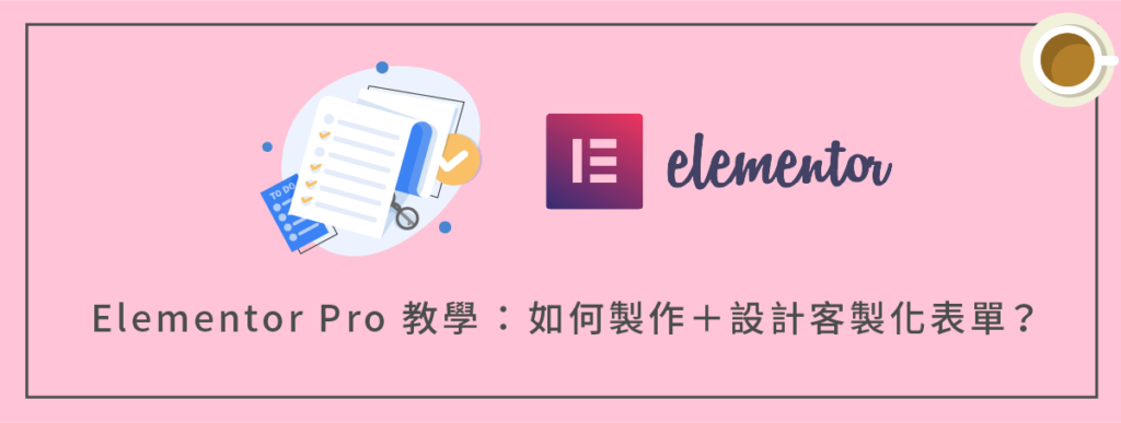 Elementor Pro 教學:如何製作+設計客製化表單(多種類型)?