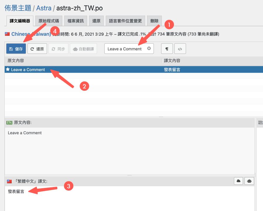 WordPress 翻譯外掛 :進行網站翻譯