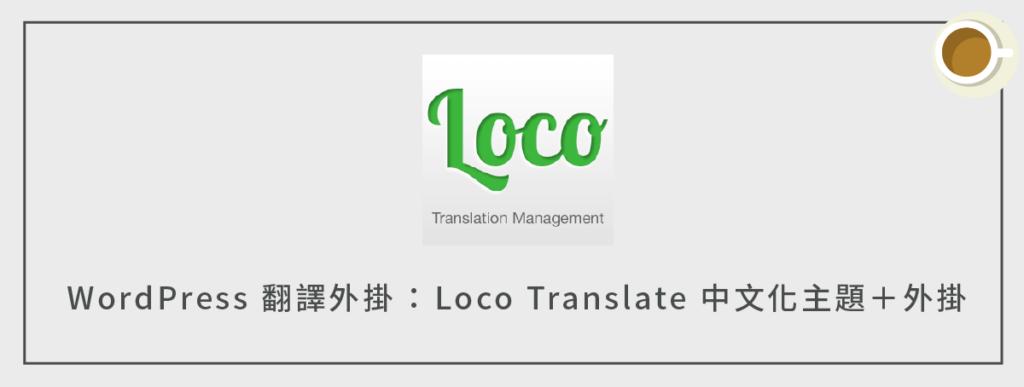 WordPress 翻譯外掛:使用 Loco Translate 中文化主題+外掛