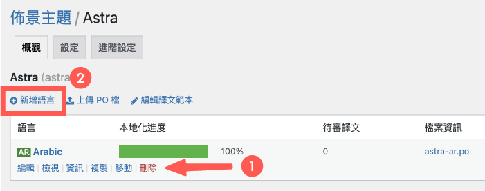 WordPress 翻譯外掛 :新增翻譯語言