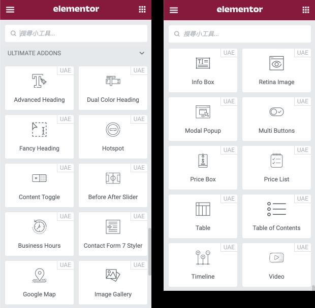 Ultimate Addons for Elementor 教學:多種擴充功能