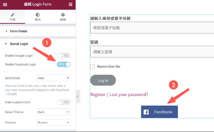 Ultimate Addons for Elementor 教學:開啟社群登入註冊功能