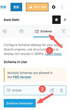 Rank Math SEO 教學:Schema(結構化設定)功能