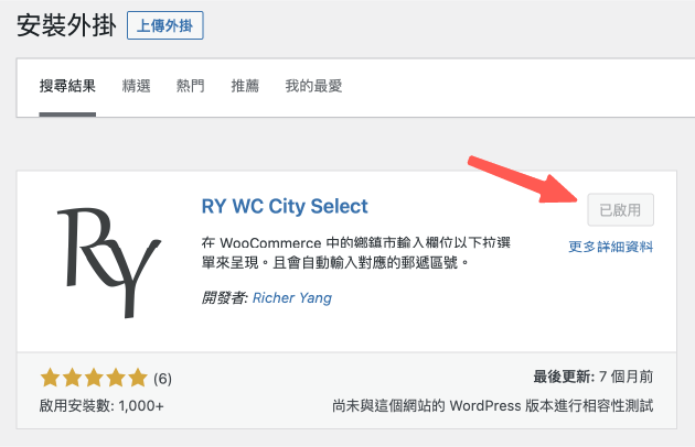 WooCommerce 縣市欄位下拉選單:RY WC City Select 外掛安裝