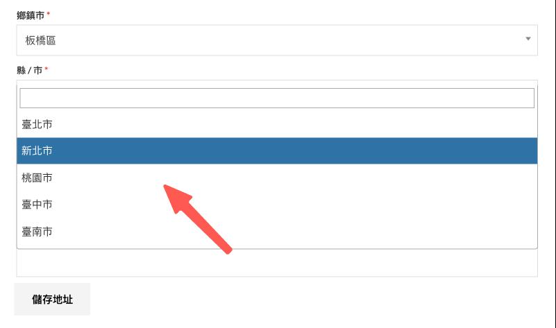 WooCommerce 縣市欄位下拉選單:地址下拉選單出現啦!