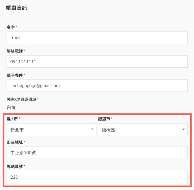WooCommerce 地址下拉選單,樣式調整完成!
