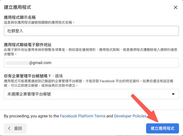 WordPress 社群登入註冊:建立應用程式