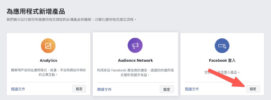 WooCommerce 會員註冊&登入:使用 Facebook 登入
