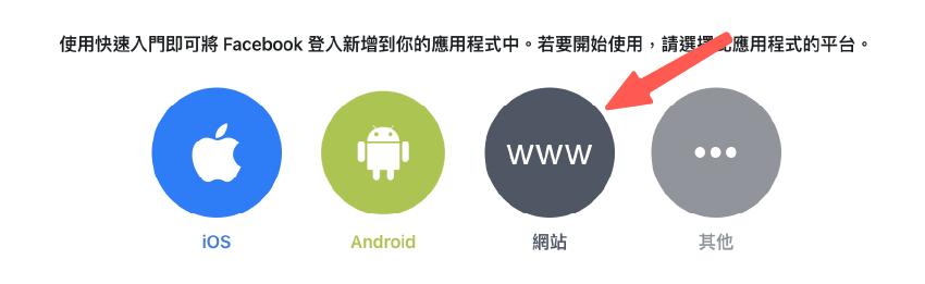 WooCommerce 會員註冊&登入:選擇 www(網站類型)