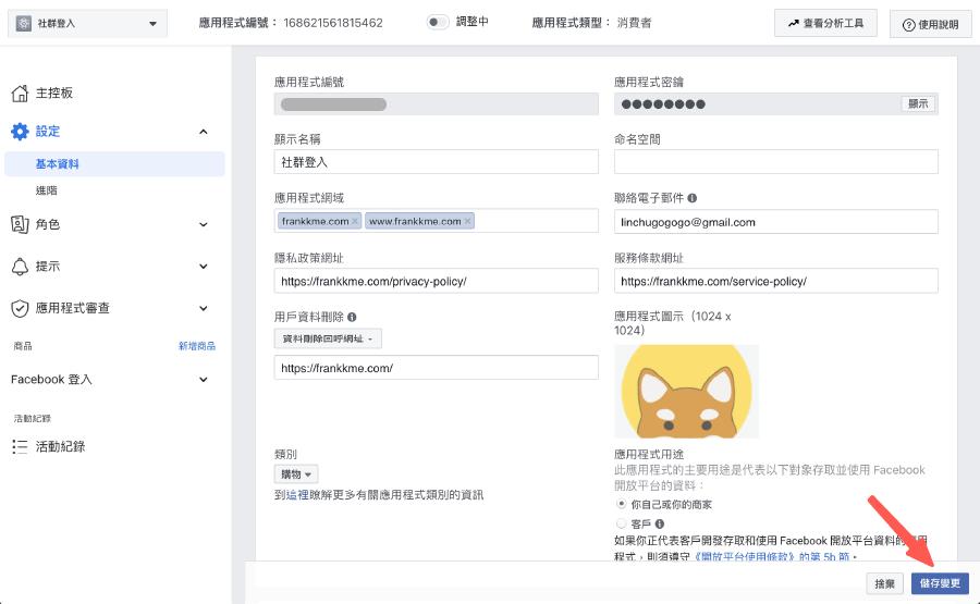 WooCommerce 會員註冊&登入:輸入相關內容
