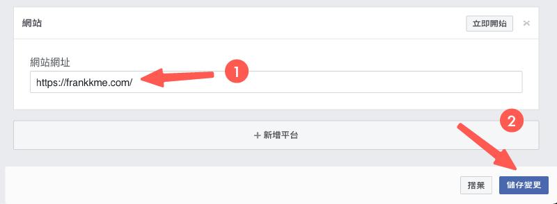 WooCommerce 會員註冊&登入:輸入網站網域