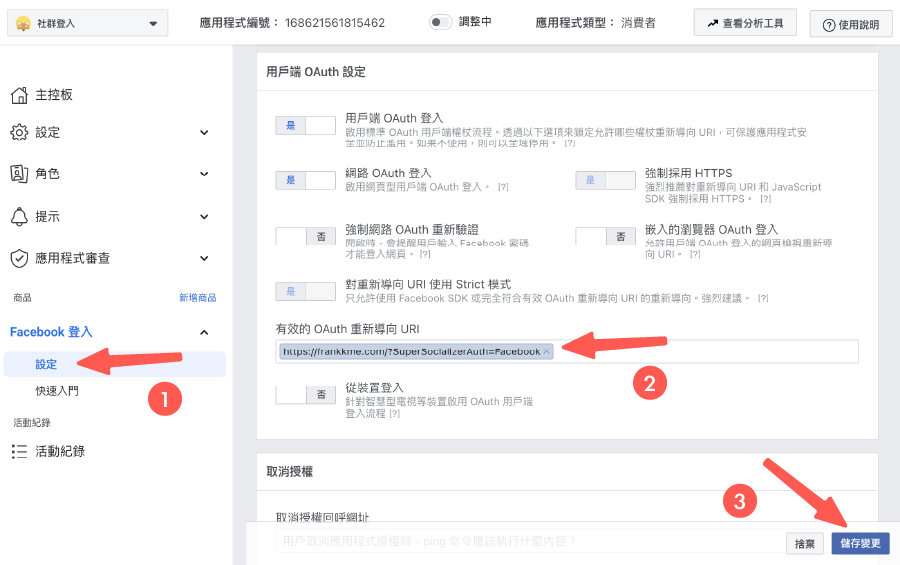WooCommerce 會員註冊&登入:FB 快速登入設定