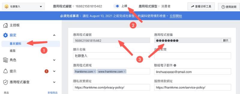 WooCommerce 會員註冊&登入:功能開啟&複製憑證