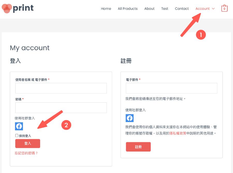 WooCommerce 會員註冊&登入:FB 社群登入功能顯示