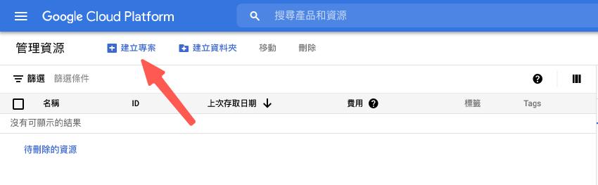 WooCommerce 會員註冊&登入:新增 Google 專案