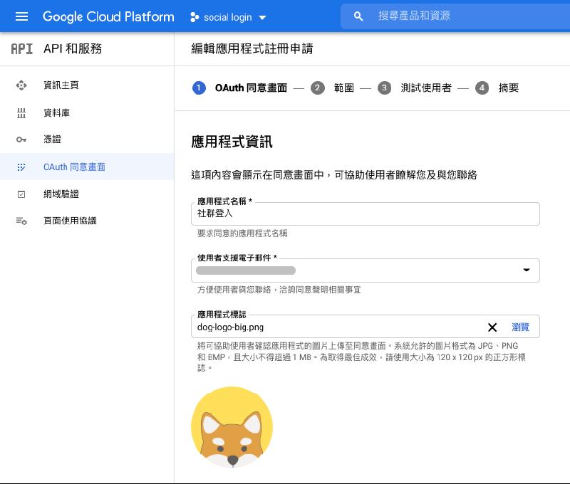 Google 快速登入 / 註冊,申請流程