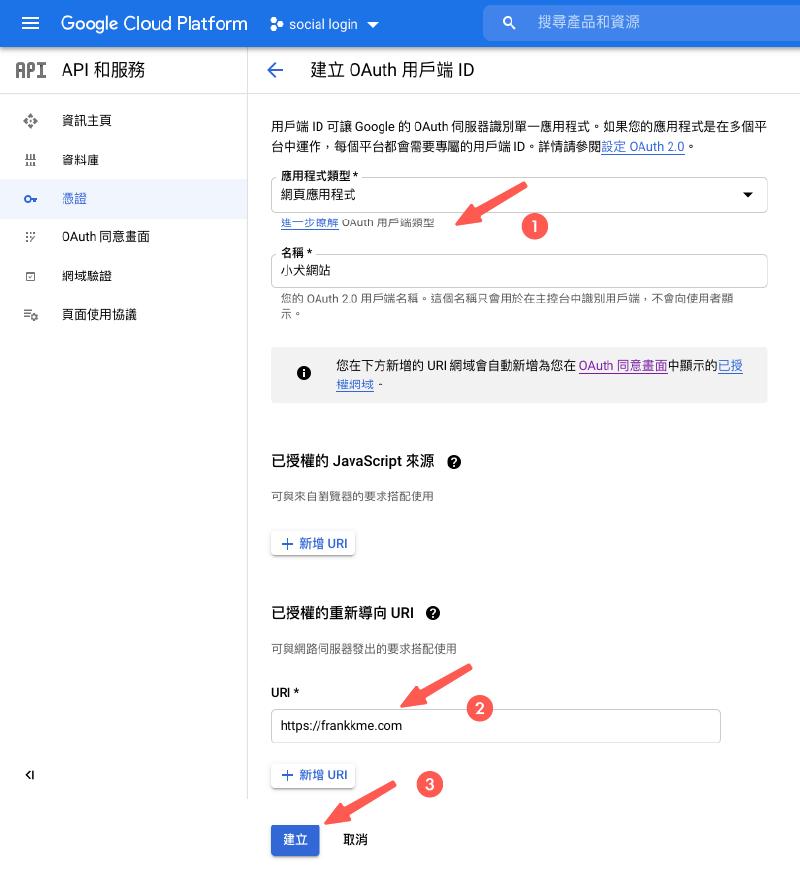 Google 應用程式,註冊 / 申請