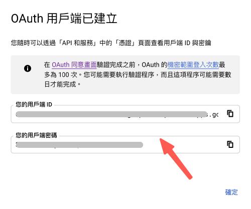 複製 Google 登入憑證